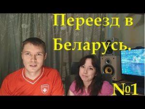 Переезд в белоруссию
