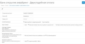 Интернет эквайринг банк открытие