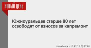 Капремонт в челябинске после 80 лет