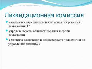 Ликвидационная комиссия количество человек государственное учреждение