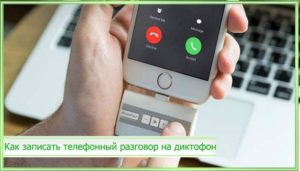 Можно ли записать разговор человека на диктофон