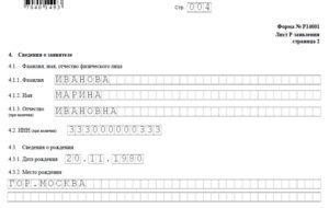 Правила заполнения формы р14001 при смене адреса