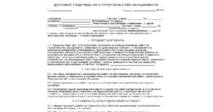 Образец договор заказчик исполнитель плательщик