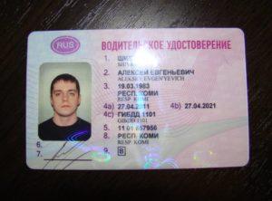 Иркутск где можно получить права водительский