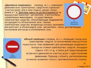 Нарушение знака транзитный проезд запрещен