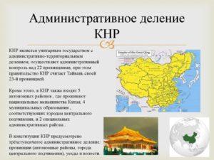 Действительно ли китай является унитарным государством