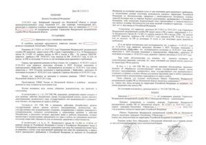 Заявление от родственника о снятии запрета на вьезд в рф