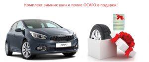 Подарки при покупке автомобиля в автосалоне