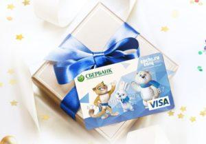 Предоплаченные подарочные карты сбербанк