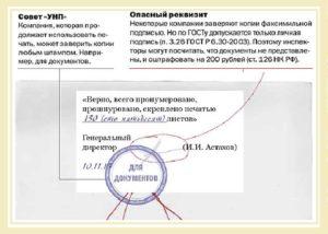 Новые правила сшивания документов для налоговой