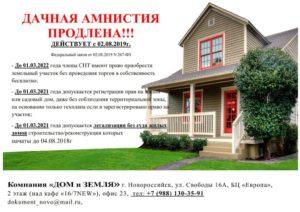 Как зарегистрировать реконструкцию дома по дачной амнистии