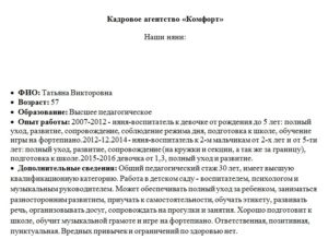 Рекомендательное письмо няне от работодателя текст