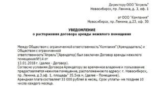 Письмо уведомление о переезде с арендуемого кабинета