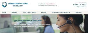 Региональная служба взыскания отзывы сайт