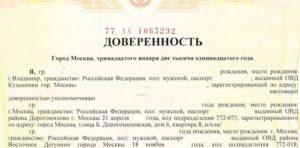 Генеральная доверенность на все стоимость москва