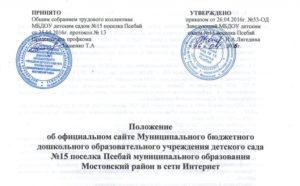Об утверждении нового состава совета трудового коллектива протокол
