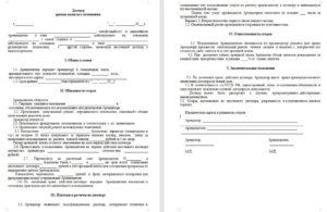 Нужно ли регистрировать договор аренды в налоговой