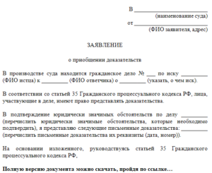 Образей согласие на судебную экспертизу арбитраж