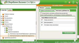 Как в сбербанк бизнес онлайн подтвердить доверенность