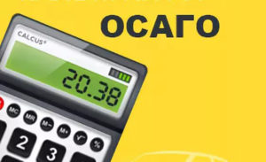 Расчет неустойки по осаго калькулятор онлайн