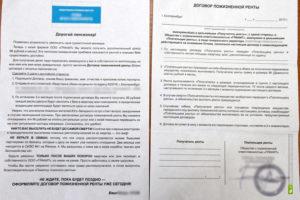 Договор по уходу за пожилым человеком образец