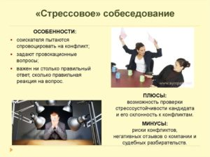 Примеры вопросов на стрессоустойчивость на собеседовании и ответы