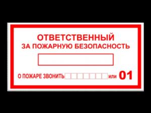 Табличка ответственный за от и пб