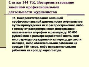 Ст 144 ч 1 ук рф в 1995 году