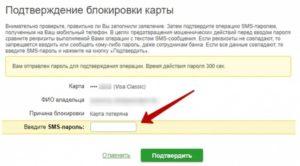 Как отследить кредитную карту сбербанка