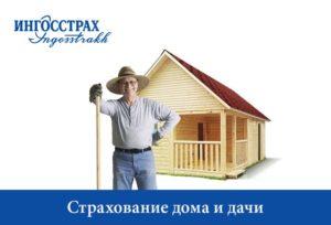 Ингосстрах страхование имущества физических лиц
