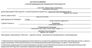 Договор материальной ответственности кладовщика в доу