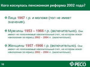 Новости пенсионной реформы для лиц до 1967 года