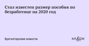 Размер пособия по безработице 2020 ярославль