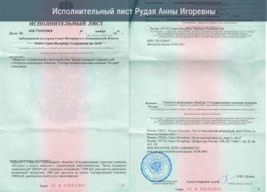 Где получать исполнительный лист после апелляции арбитраж