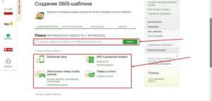 Оплата за интернет через смс сбербанк