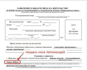 Образец заявления на внж 2020 для граждан беларуси