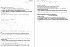 Инструкция по охране труда для инженера сметчика