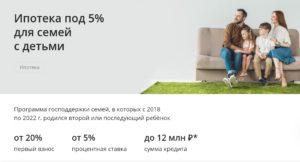 Ипотека под 6 процентов при рождении второго ребенка условия сбербанк