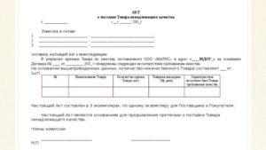 Акт о приемке бракованного товара образец