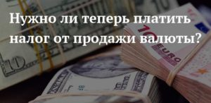 Требуется ли паспорт при обмене валюты