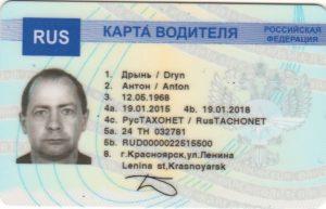 Кто оплачивает карточку водителя для тахографа