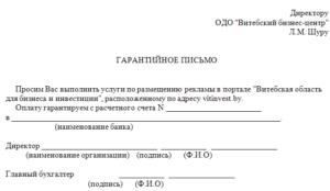 Образец гарантийного письма об оплате в ворде