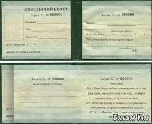 Где получить охотничий билет в московской области