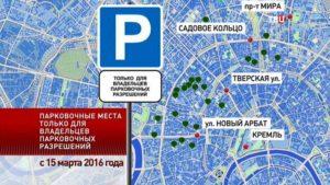 Полная карта парковок мест для инвалидов в москве