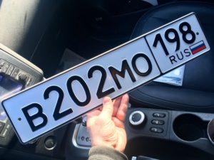 Какие номера на авто выдают екатеринбург