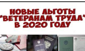 Ветеран труда краснодарский край как получить 2020 для женщин