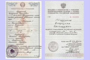 Где ставят гражданство на свидетельство о рождении