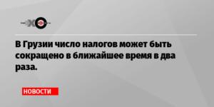 Налоги на недвижимость в грузии для россиян