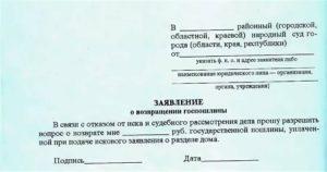Ходатайство о возврате денег с депозита арбитражного суда образец