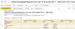 7602 счет бухгалтерского учета